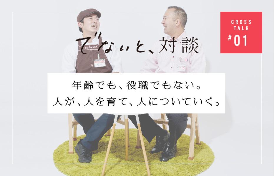 「師匠」×「弟子」対談 CROSS TALK #01
