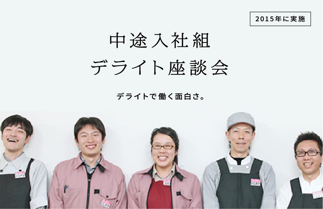 中途入社組 デライト座談会