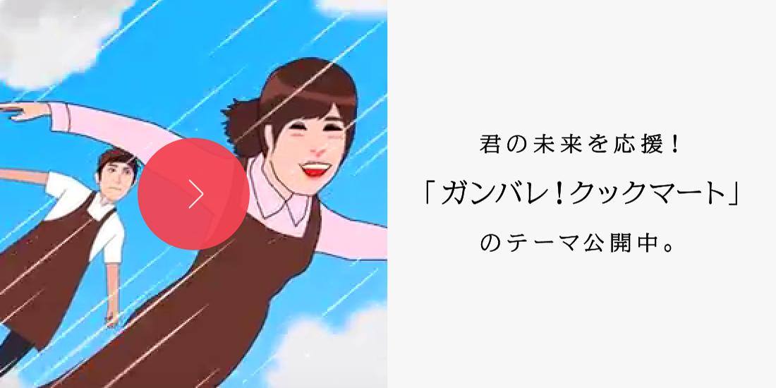 気の未来を応援!「ガンバレ!クックマート」のテーマ公開中。
