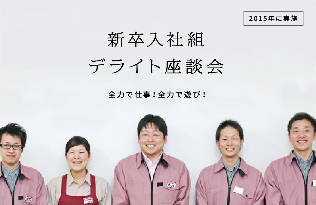 新卒入社組 デライト座談会