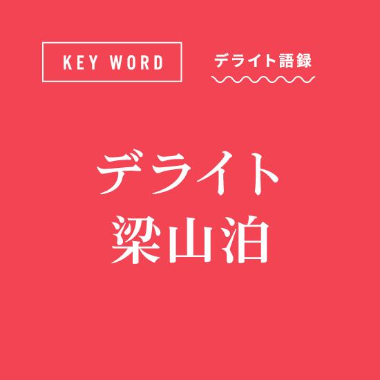 [KEY WORD]デライト語録「デライト梁山泊」