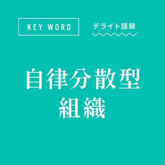 [KEY WORD]デライト語録「秩序ある個店主義」