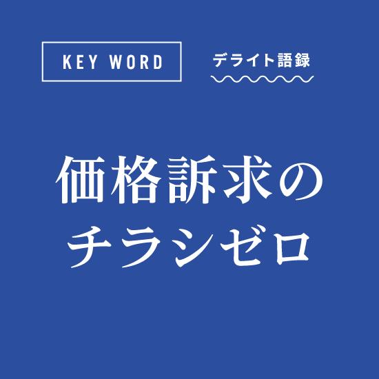 [KEY WORD]デライト語録「価格訴求のチラシゼロ」
